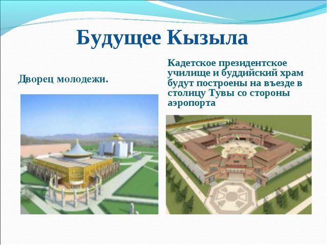 Будущее Кызыла Дворец молодежи. Кадетское президентское училище и буддийский...