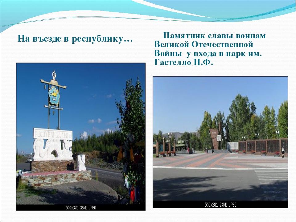 На въезде в республику… Памятник славы воинам Великой Отечественной Войны у в...