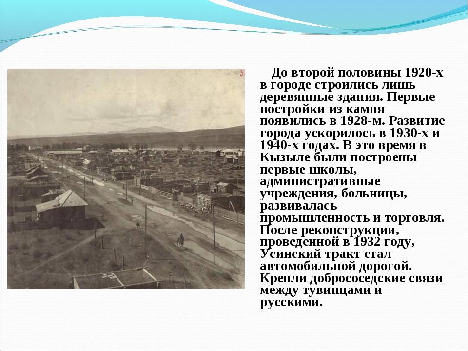До второй половины 1920-х в городе строились лишь деревянные здания. Первые...