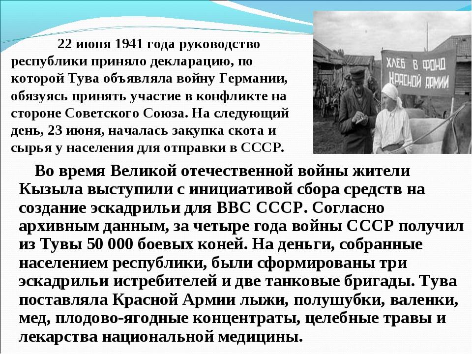 22 июня 1941 года руководство республики приняло декларацию, по которой Тува...