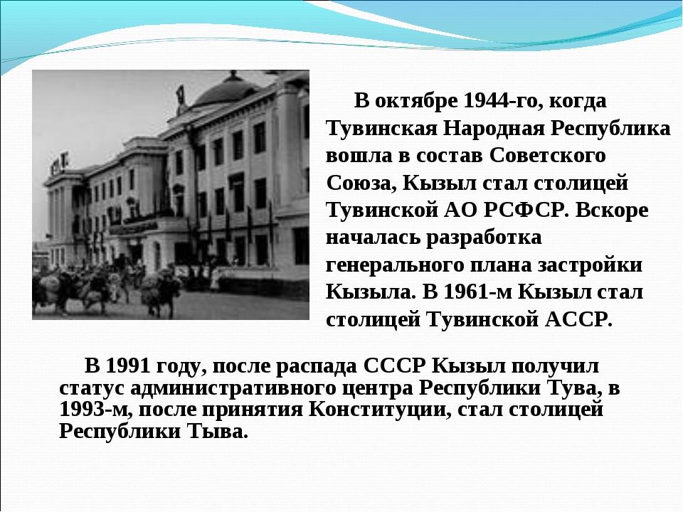 В октябре 1944-го, когда Тувинская Народная Республика вошла в состав Советс...