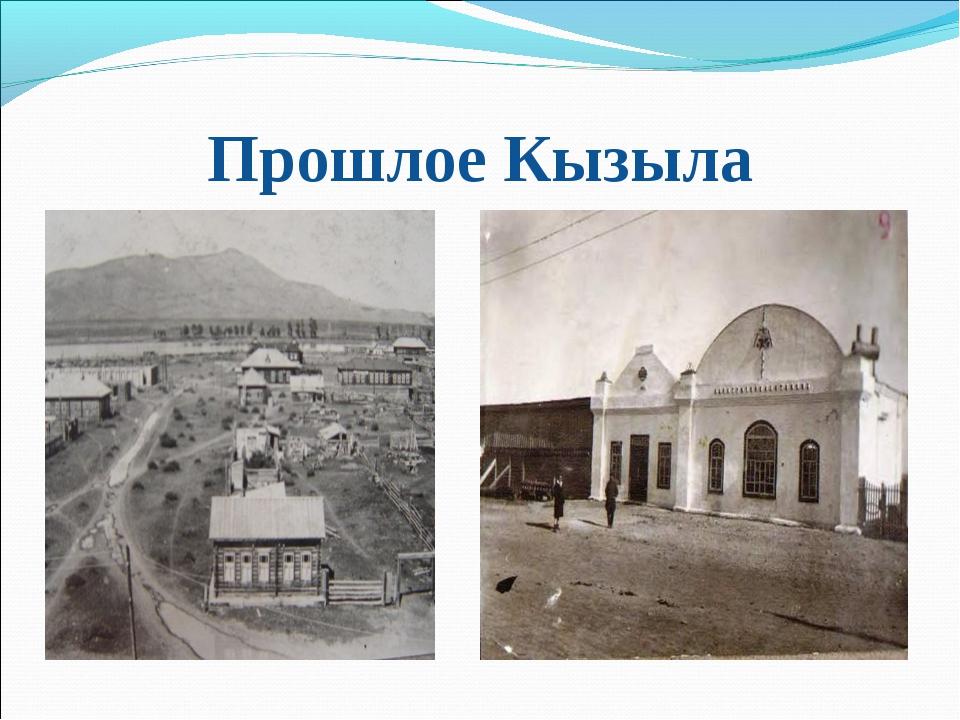 Прошлое Кызыла