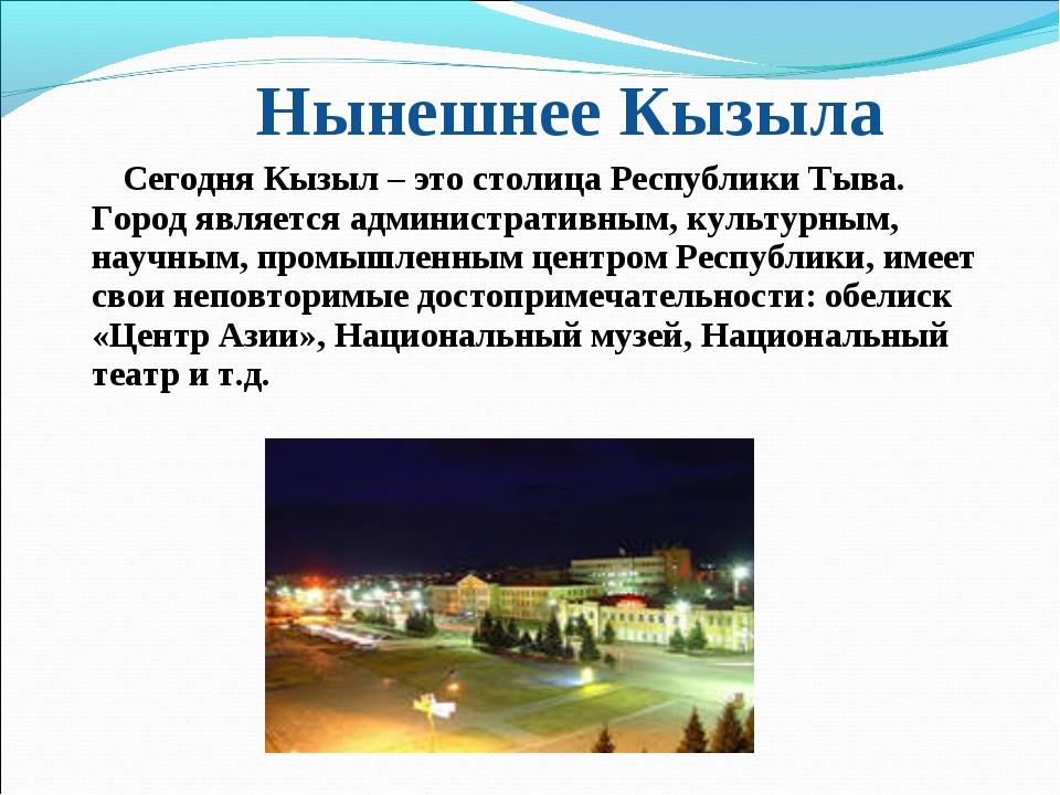 Нынешнее Кызыла Сегодня Кызыл – это столица Республики Тыва. Город является...