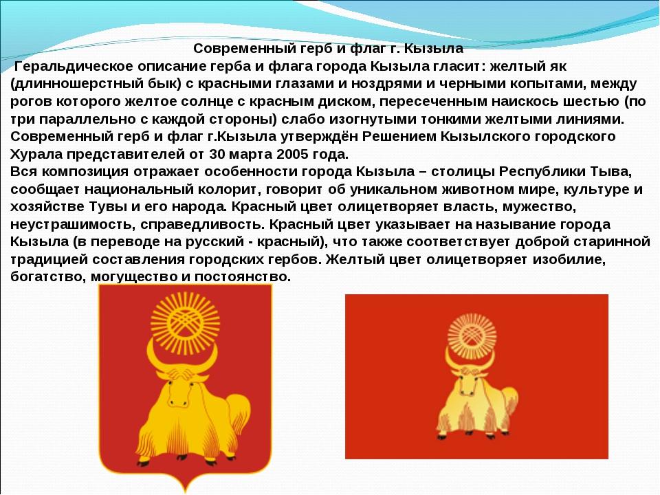 Современный герб и флаг г. Кызыла Геральдическое описание герба и флага горо...