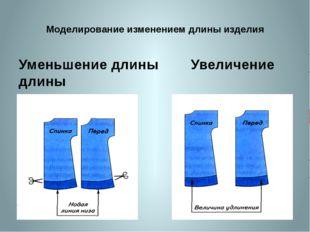 Моделирование изменением длины изделия Уменьшение длины Увеличение длины изде