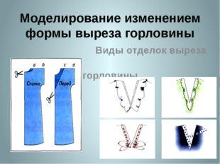 Моделирование изменением формы выреза горловины Виды отделок выреза горловины