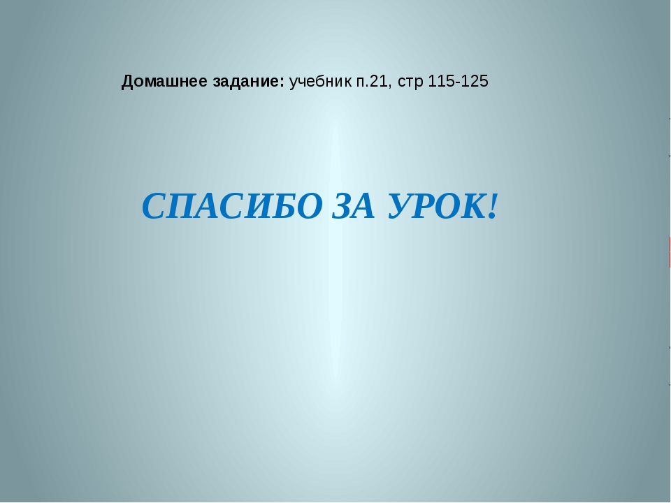 Домашнее задание: учебник п.21, стр 115-125 СПАСИБО ЗА УРОК!