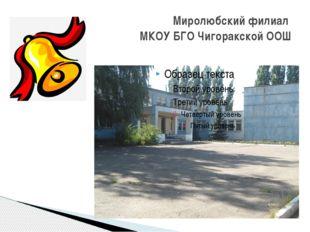 Миролюбский филиал МКОУ БГО Чигоракской ООШ
