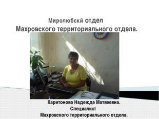 Миролюбскй отдел Махровского территориального отдела. Харитонова Надежда Матв