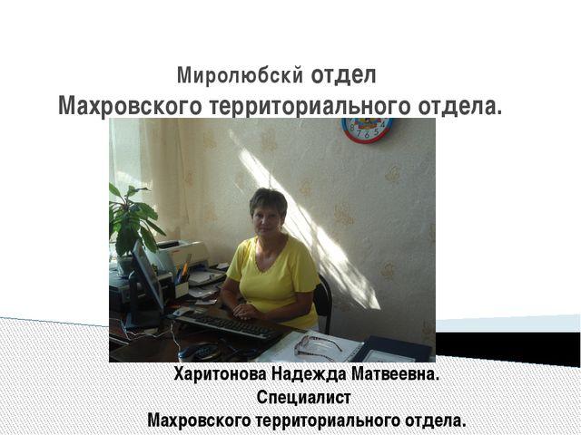 Миролюбскй отдел Махровского территориального отдела. Харитонова Надежда Матв...