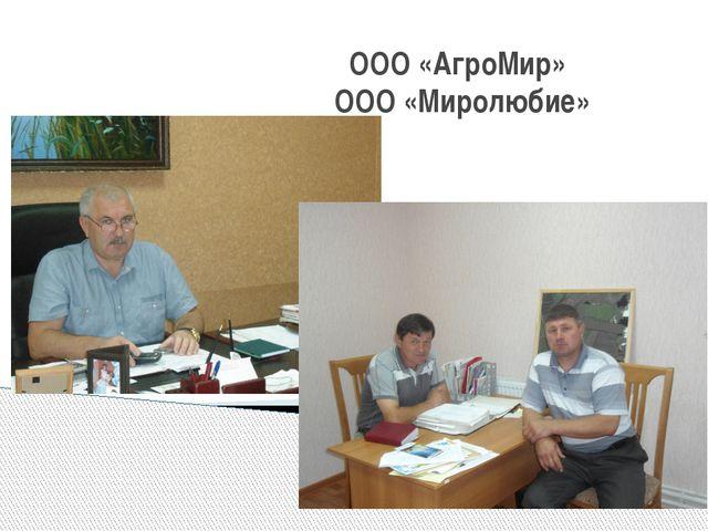 ООО «АгроМир» ООО «Миролюбие»