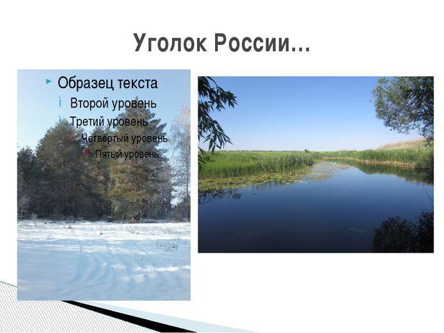 Уголок России…