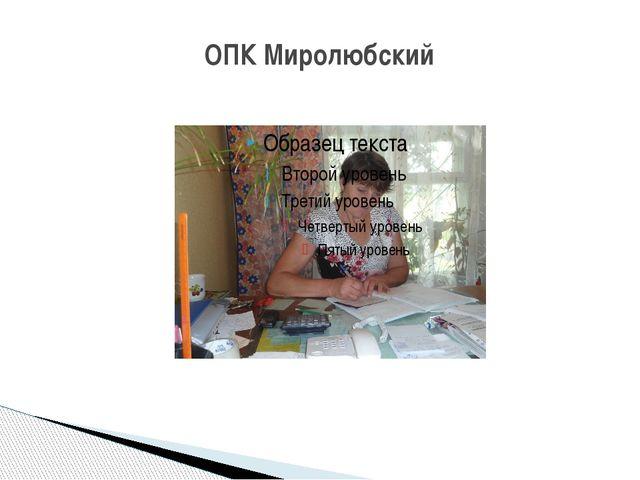 ОПК Миролюбский