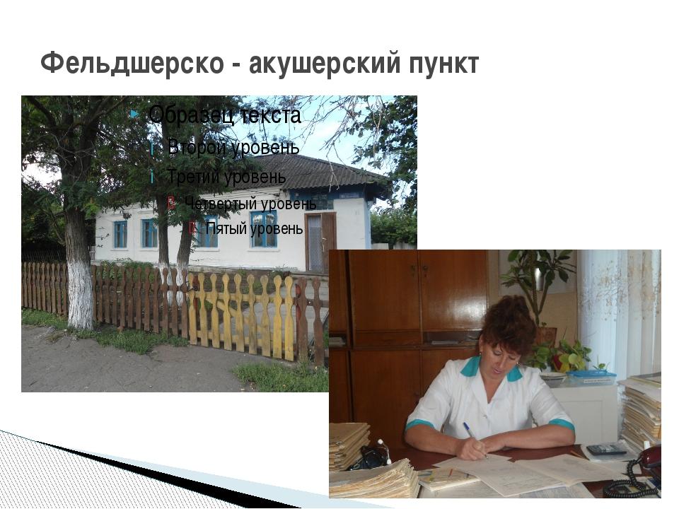 Фельдшерско - акушерский пункт