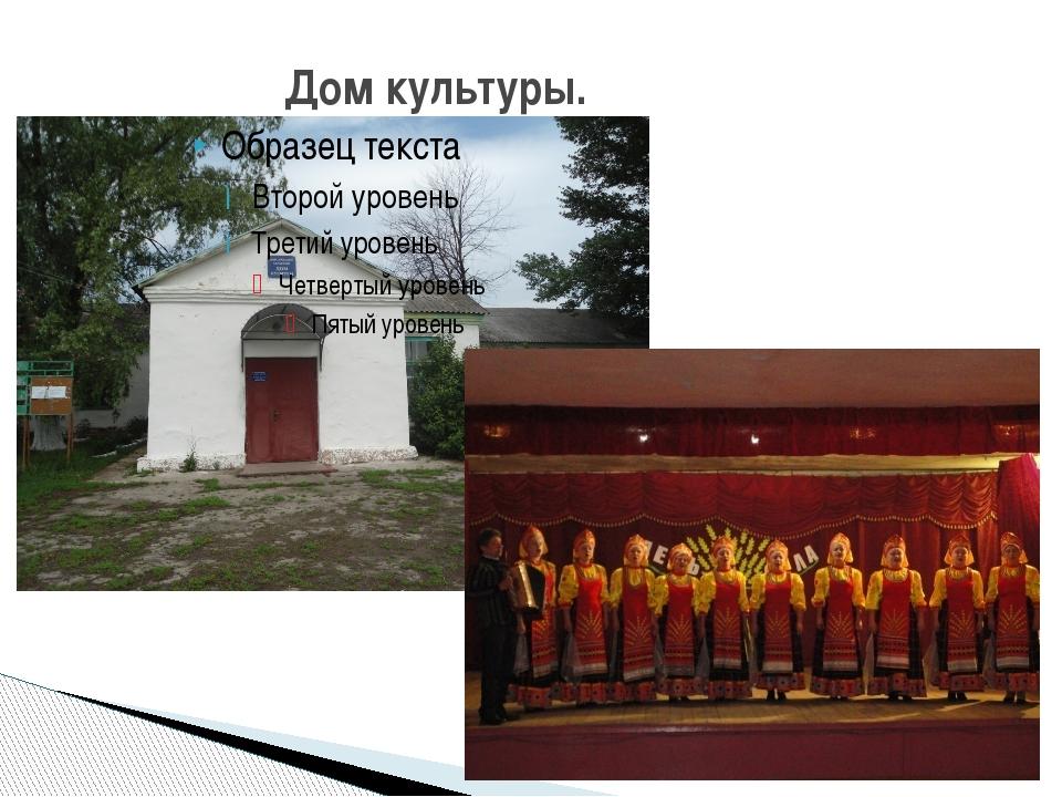 Дом культуры.