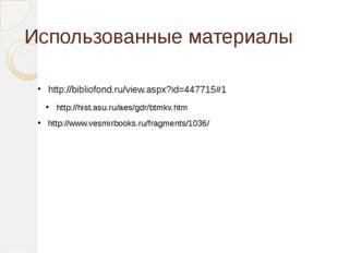 Использованные материалы http://bibliofond.ru/view.aspx?id=447715#1 http://hi