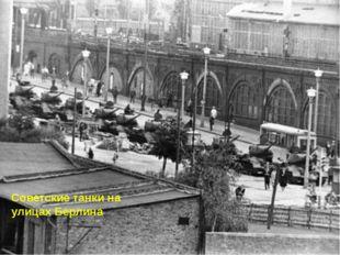 Советские танки на улицах Берлина