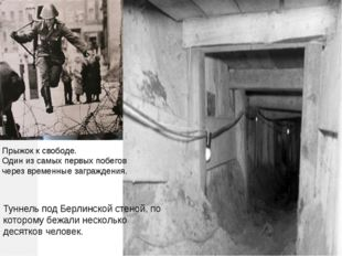 Берлинская стена Прыжок к свободе. Один из самых первых побегов через временн