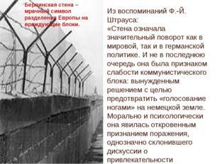 Из воспоминаний Ф.-Й. Штрауса: «Стена означала значительный поворот как в мир
