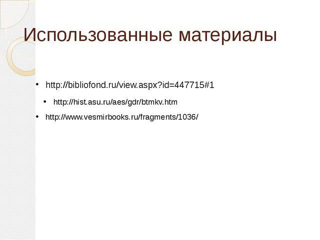 Использованные материалы http://bibliofond.ru/view.aspx?id=447715#1 http://hi...