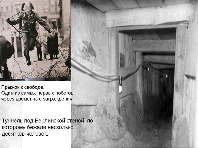 Берлинская стена Прыжок к свободе. Один из самых первых побегов через временн...