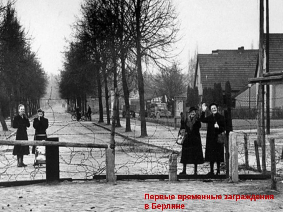 Берлинский кризис 1961 Первые временные заграждения в Берлине