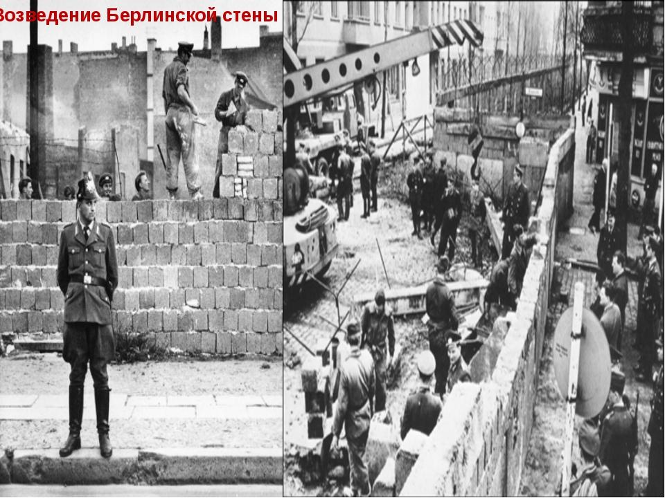 Возведение Берлинской стены