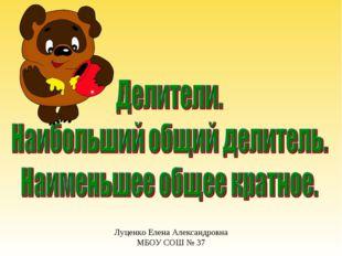 Луценко Елена Александровна МБОУ СОШ № 37