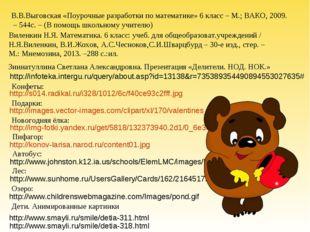 Конфеты: http://s014.radikal.ru/i328/1012/6c/f40ce93c2fff.jpg http://images.v