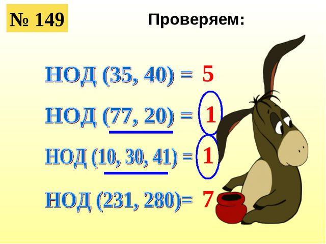 № 149 5 1 1 7 Проверяем: