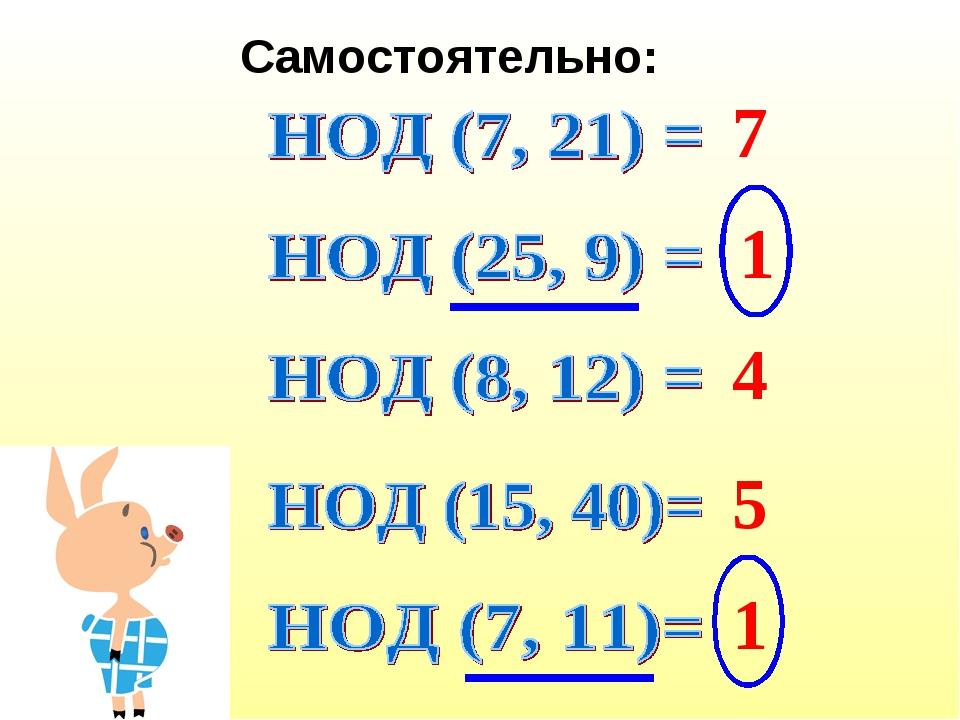 Самостоятельно: 7 1 4 5 1