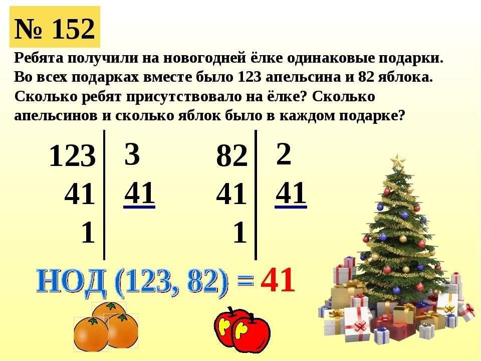 № 152 Ребята получили на новогодней ёлке одинаковые подарки. Во всех подарках...