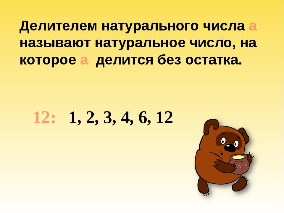Делителем натурального числа а называют натуральное число, на которое а делит...