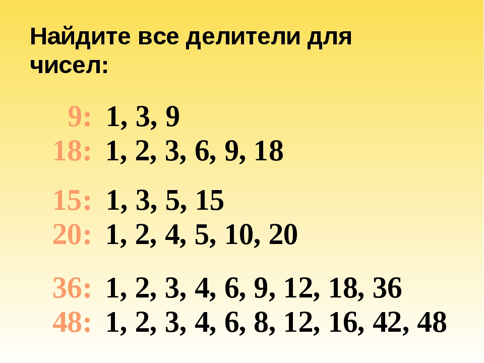 Найдите все делители для чисел: 9: 18: 15: 20: 36: 48: 1, 3, 9 1, 2, 3, 6, 9,...