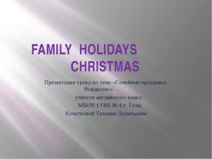 FAMILY HOLIDAYS CHRISTMAS Презентация урока по теме «Семейные праздники. Рожд