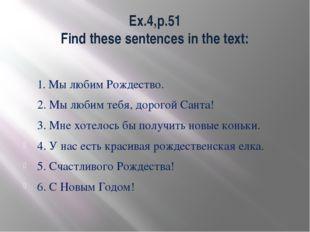 Ex.4,p.51 Find these sentences in the text: 1. Мы любим Рождество. 2. Мы люби