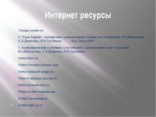 """Интернет ресурсы 1.Images.yandex.ru 2. """"Enjoy English""""- Английский с удовольс"""