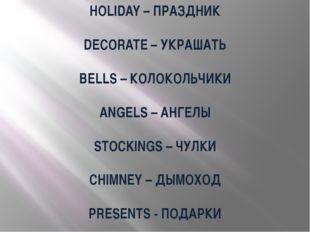 HOLIDAY – ПРАЗДНИК DECORATE – УКРАШАТЬ BELLS – КОЛОКОЛЬЧИКИ ANGELS – АНГЕЛЫ S