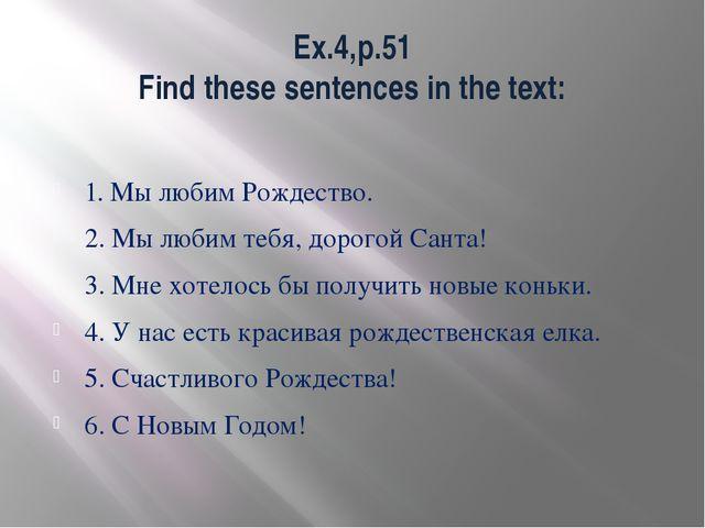 Ex.4,p.51 Find these sentences in the text: 1. Мы любим Рождество. 2. Мы люби...