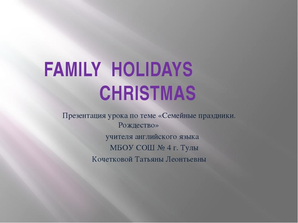 FAMILY HOLIDAYS CHRISTMAS Презентация урока по теме «Семейные праздники. Рожд...
