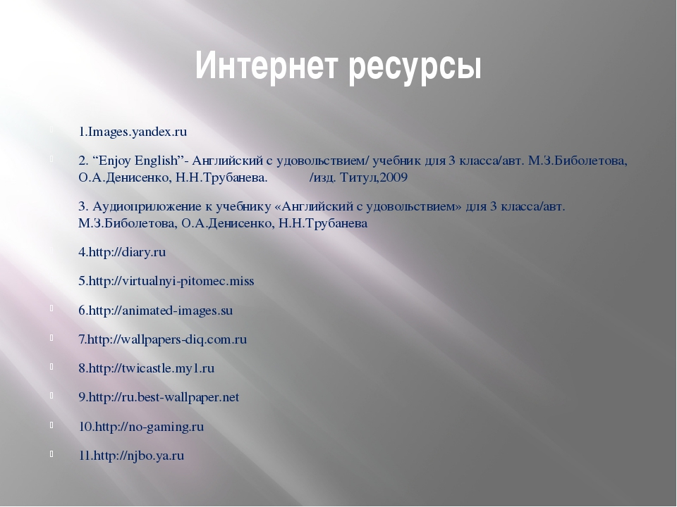 """Интернет ресурсы 1.Images.yandex.ru 2. """"Enjoy English""""- Английский с удовольс..."""