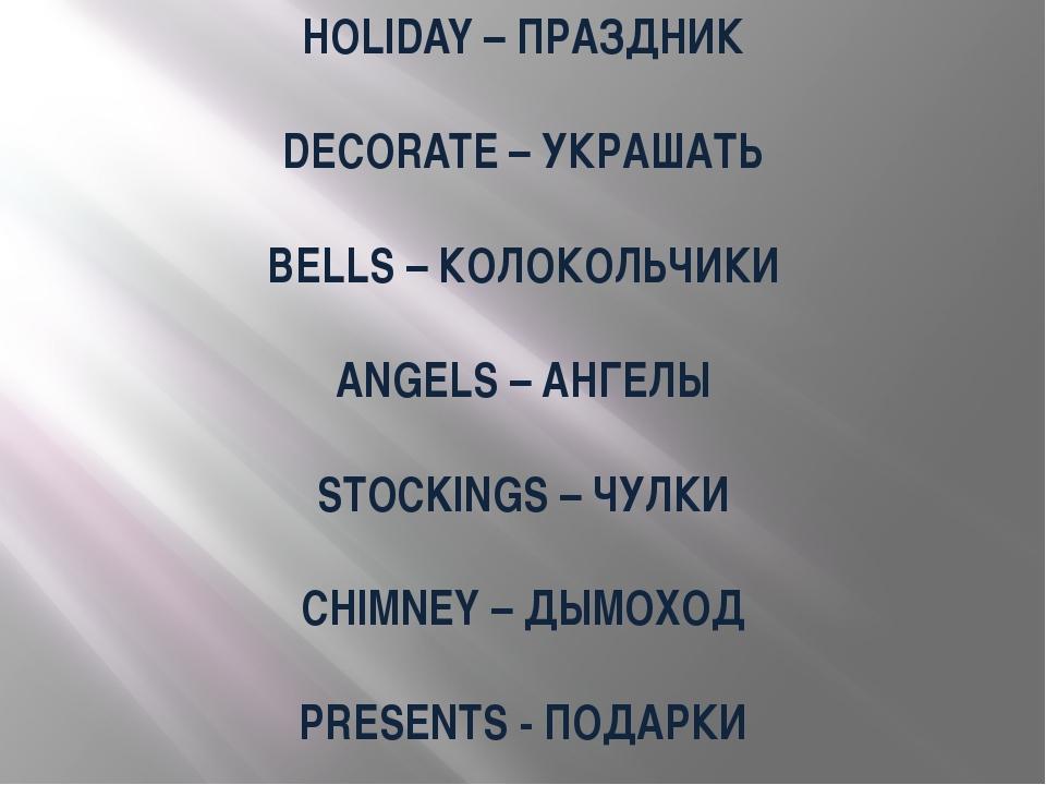 HOLIDAY – ПРАЗДНИК DECORATE – УКРАШАТЬ BELLS – КОЛОКОЛЬЧИКИ ANGELS – АНГЕЛЫ S...