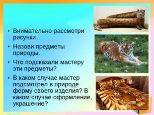 Внимательно рассмотри рисунки Назови предметы природы. Что подсказали мастеру