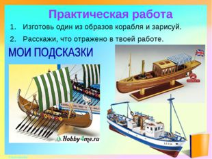 Практическая работа Изготовь один из образов корабля и зарисуй. Расскажи, что