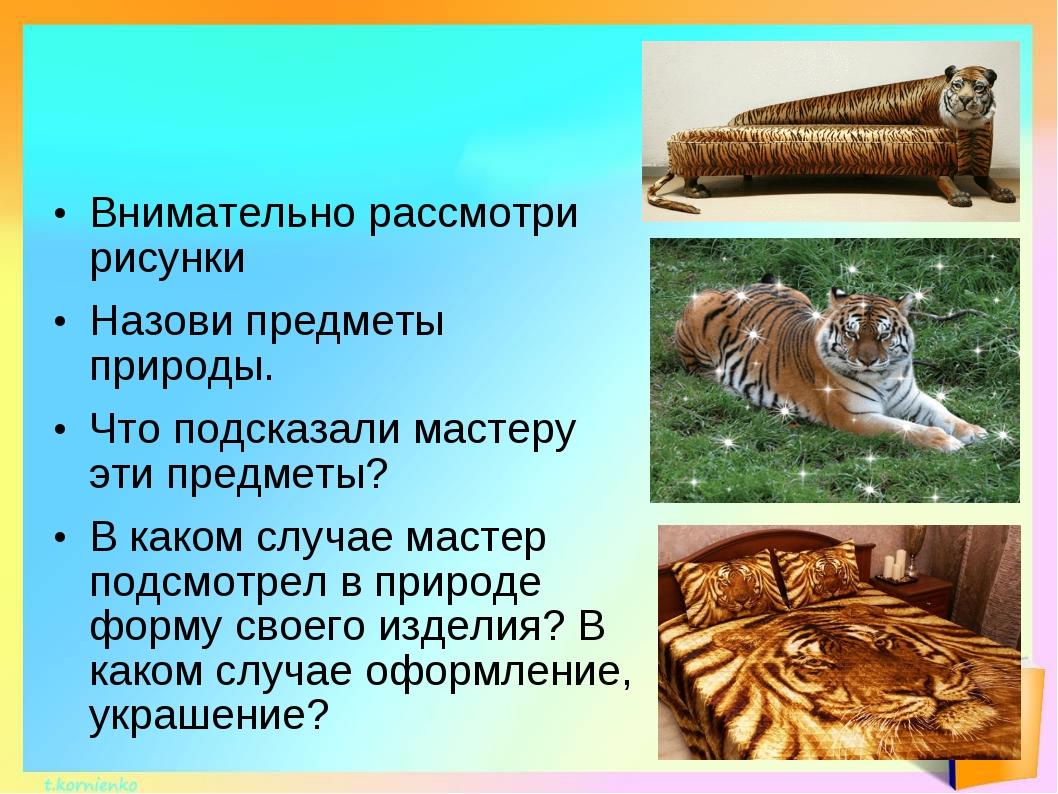 Внимательно рассмотри рисунки Назови предметы природы. Что подсказали мастеру...