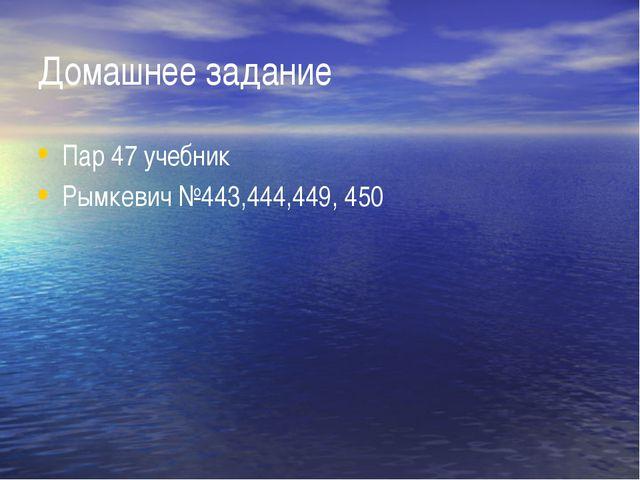 Домашнее задание Пар 47 учебник Рымкевич №443,444,449, 450