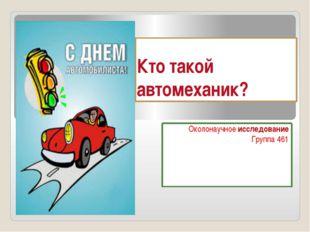 Кто такой автомеханик? Околонаучное исследование Группа 461