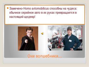 Они волшебники… Замечено-Homo avtomobilicus способны на чудеса: обычное серий