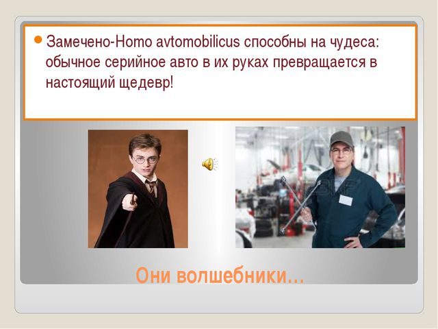 Они волшебники… Замечено-Homo avtomobilicus способны на чудеса: обычное серий...