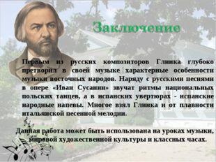 Первым из русских композиторов Глинка глубоко претворил в своей музыке харак